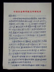 中国社科院文学研究所 苏醒信札 一通三页