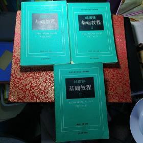 《越南语基础教程》第一、二、三册全【品如图】
