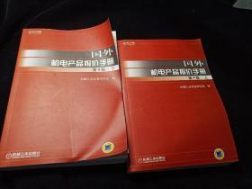 国外机电产品报价手册 第4版(上下) 附盘