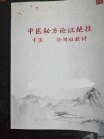 中医秘方论证绝技