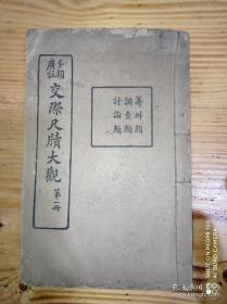 民国分类广注《交际尺牍大观》第一册