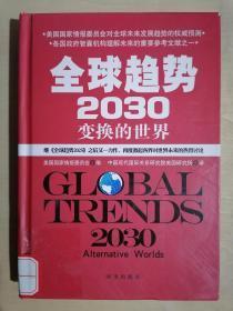 《全球趋势2030:变幻的世界》(16开精装)九品