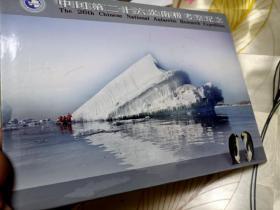 中国第二十六次南极考察纪念封