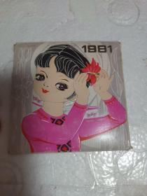 1981年年历卡(原盒4枚.附送老商标一枚)【中国轻工业品进出口总公司】