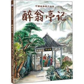 全新正版 中国古典美文绘本•醉翁亭记欧阳修河北少年儿童出版社