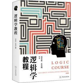 全新正版 逻辑学教程刘文君学林出版社