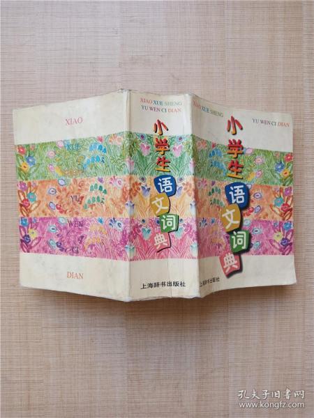 小学生语文词典