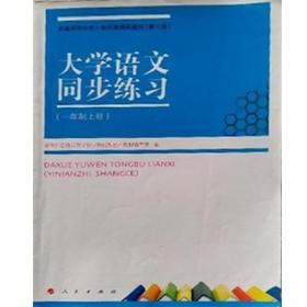 大学语文同步练习一年制上册
