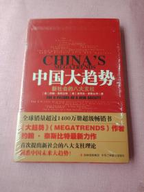 中国大趋势:新社会的八大支柱 未拆封
