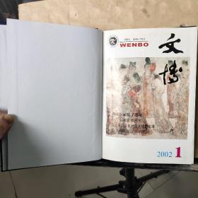 文博 2002年 第1--6期 总第106--111期(双月刊)全年6本合订