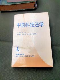 中国科技法学
