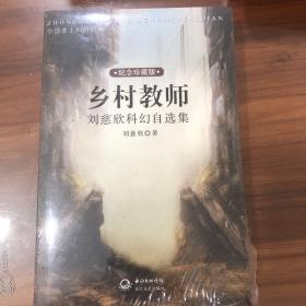 乡村教师:刘慈欣科幻自选集