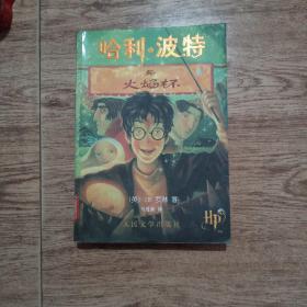 哈利波特與火焰杯,襄樊市圖書館藏書,