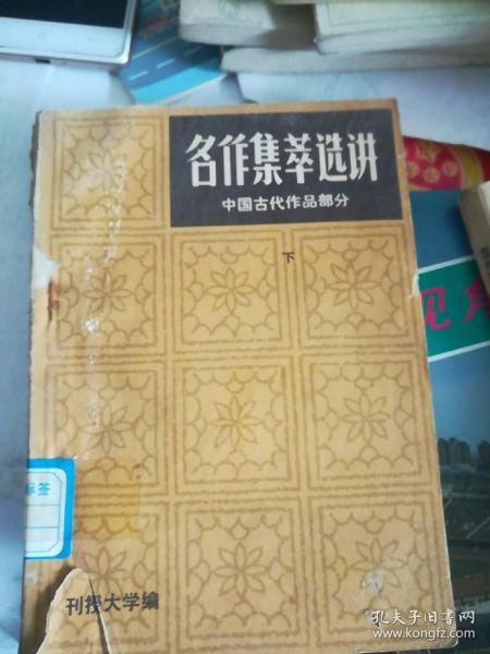 名作集萃选讲,中国古代作品部分,下