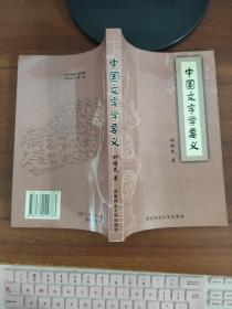 中国文字学要义