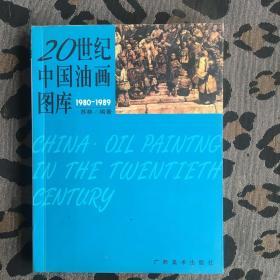 20世纪中国油画图库3(1980-1989)