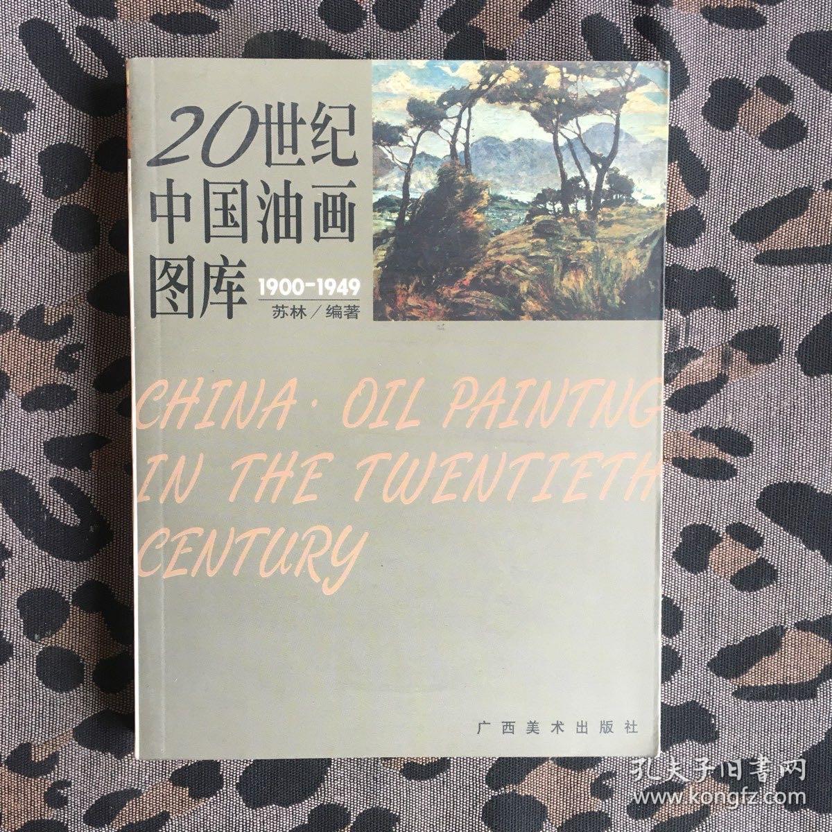 20世纪中国油画图库1(1900-1949)