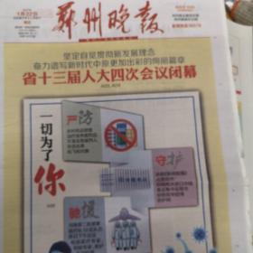 郑州晚报2021年1月22日