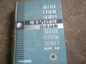 英日汉·日汉英·汉英日电子与自动化技术词典