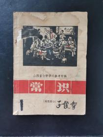 文革课本:山西省小学学习参考材料 常识(地理部分)有毛主席像毛主席语录 1970年一版一印