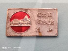 文革出品:参观毛主席旧居纪念章——红太阳升起的地方(3cm×1.5cm)