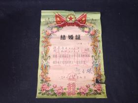 1960年 结婚证