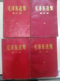 《毛泽东选集》4册四卷