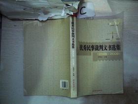优秀民事裁判文书选集(2006-2008)。