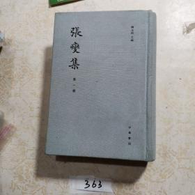张集燮 第一册
