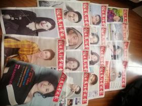 烟台广播电视报封面封底  2018