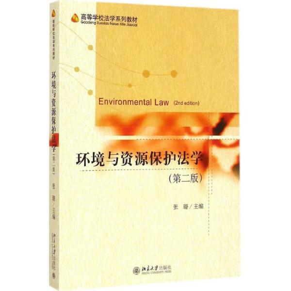 环境与资源保护法学(第二版)/高等学校法学系列教材
