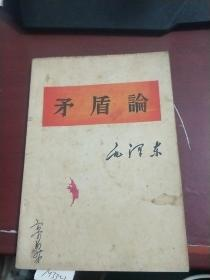 毛泽东 矛盾论 M3322