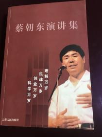 铸魂——蔡朝东演讲集(签名本)
