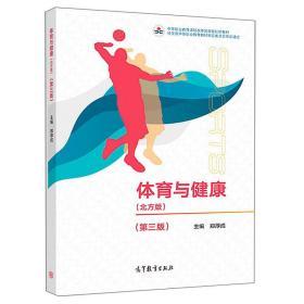 体育与健康(北方版第3版)