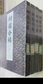 纲鉴合编 1--4(32开平装 全四册)1985年一版一印 馆藏有章 书品如图
