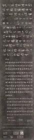 2083王羲之 游目帖 御刻三希堂石渠宝笈法帖。乾隆15年 [1750]刻石。拓片尺寸26*105厘米。宣纸原色原大仿真。微喷