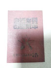 中国人民解放军中南军区工兵学校学校毕业证书