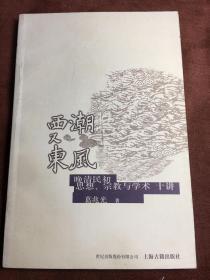 西潮又东风:晚清民初思想、宗教与学术十讲