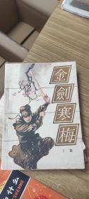 金剑寒梅(上下)
