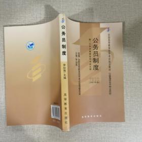 公务员制度:2007年版