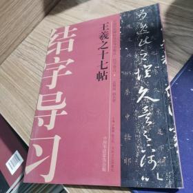中国历代碑帖技法导学集成·结字导习(4):王羲之十七帖