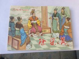 除梁冀32开大精装连环画,东汉演义连环画之47,开封了,包邮