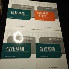 信托业从业人员培训教材:信托法务、信托基础、信托公司经营实务、信托监管与自律 全四册