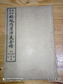 民国线装大字足本《绣像隋唐演义全传》存卷六  一册