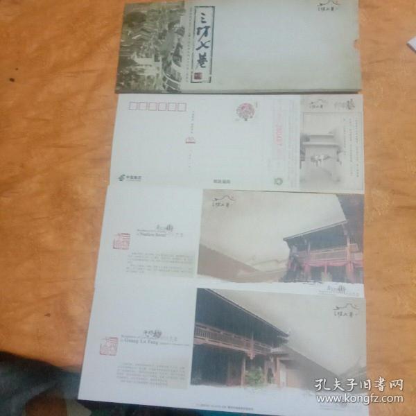 (福州)三坊七巷0.8元邮资明信片一套11张