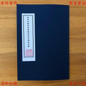 【复印件】佛埀湼盘略说教诫经里的法佛和湼盘-江绍原著-民国国立北京大学出版部刊本