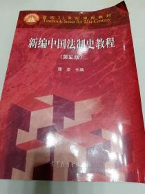 新编中国法制史教程.第三版:面向21世纪课程教材