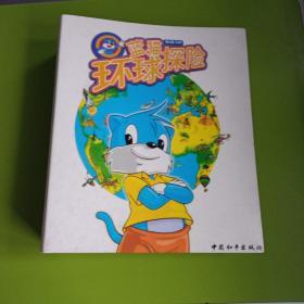 蓝猫环球探险  第1辑——第28辑