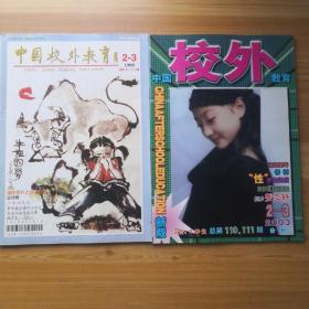 中国校外教育?1999年2-3合刊 2003年2-3合刊 共2本合售