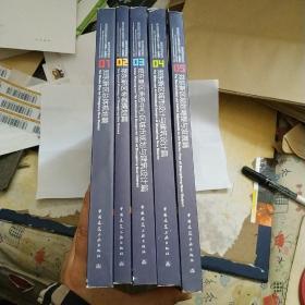 郑州市郑东新区城市规划与建筑设计2001-2009 全5册(城市设计与建筑设计。规划调整与发展,专项规划,总体规划,商务中心区城市规划与建筑设计)